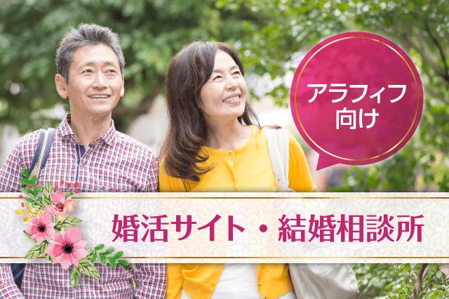 50代向け婚活サービス