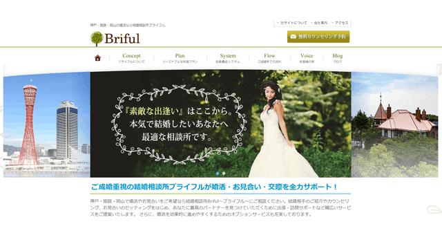 結婚相談所Briful