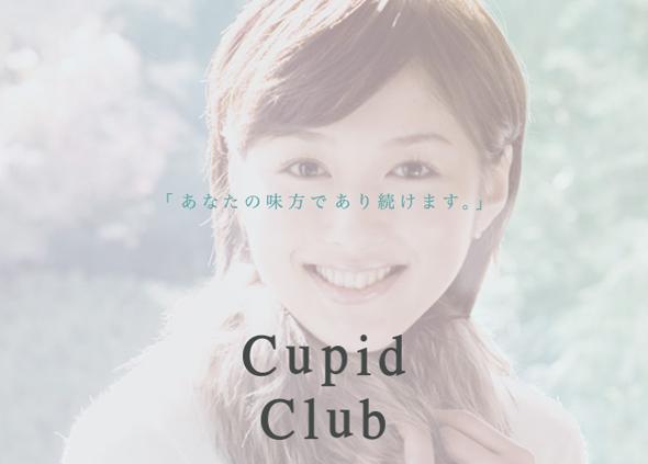 キューピッドクラブ
