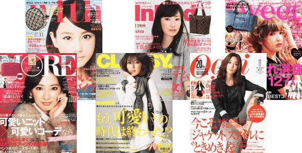 アラサー女子に人気のファッション雑誌ランキング