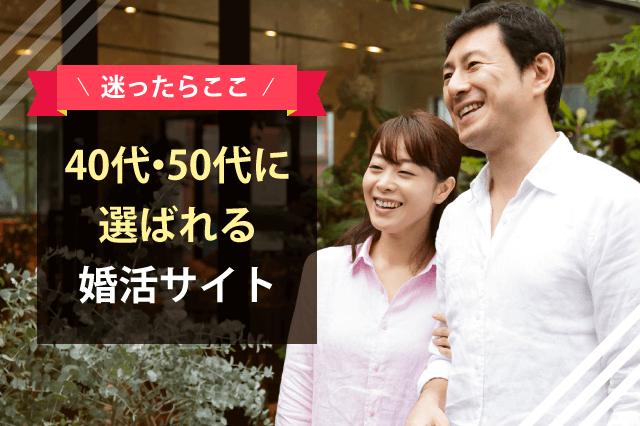 40代・50代向け婚活サイト