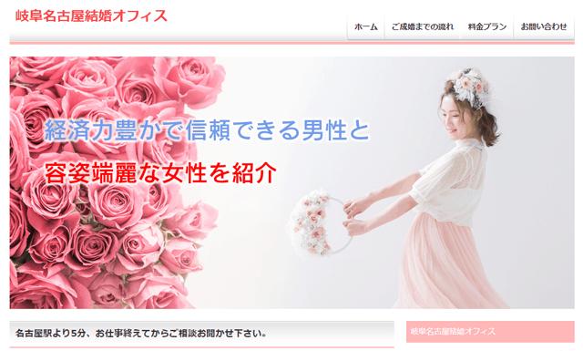 岐阜名古屋結婚オフィス