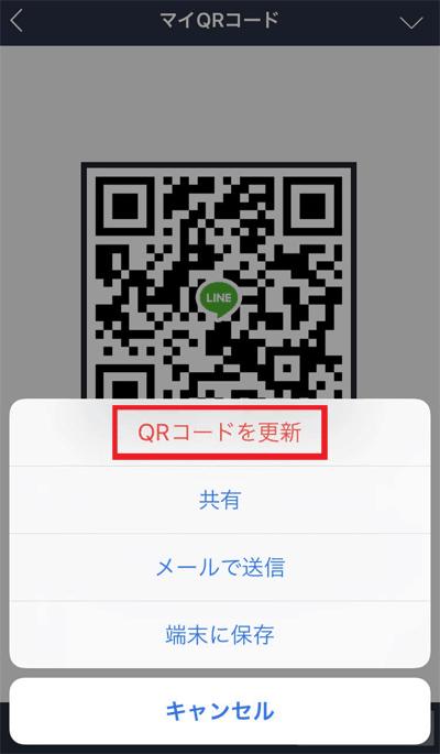 ライン交換のQRコード画面