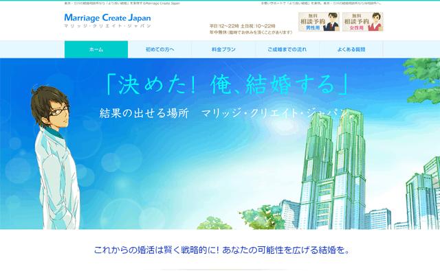 結婚相談所マリッジ・クリエイト・ジャパン