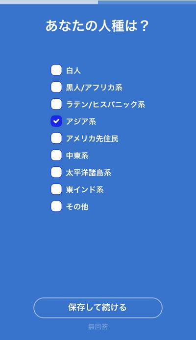 マッチの人種選択画面