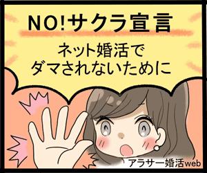 NO!サクラ宣言
