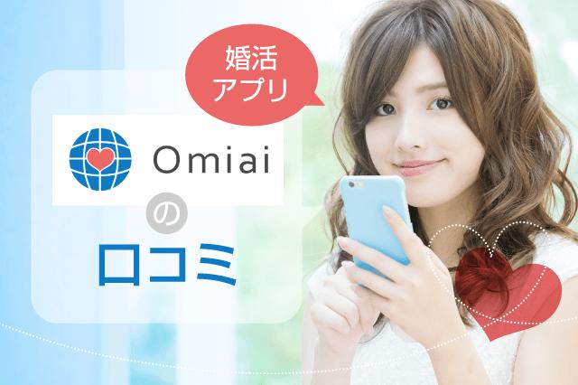 【口コミ】Omiai(オミアイ)を使ったFacebook婚活は実現可能?