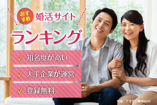 安心が一番!おすすめの婚活(お見合い)サイトランキングTOP6