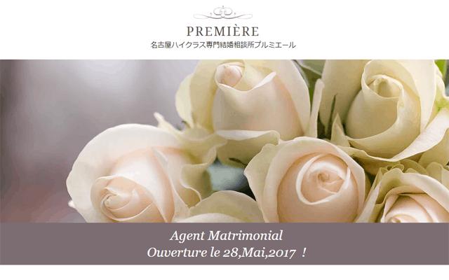 結婚相談所プルミエール