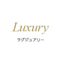 Luxury(ラグジュアリー)
