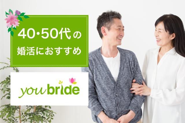 ユーブライドは40代・50代の利用者が多い婚活サイト
