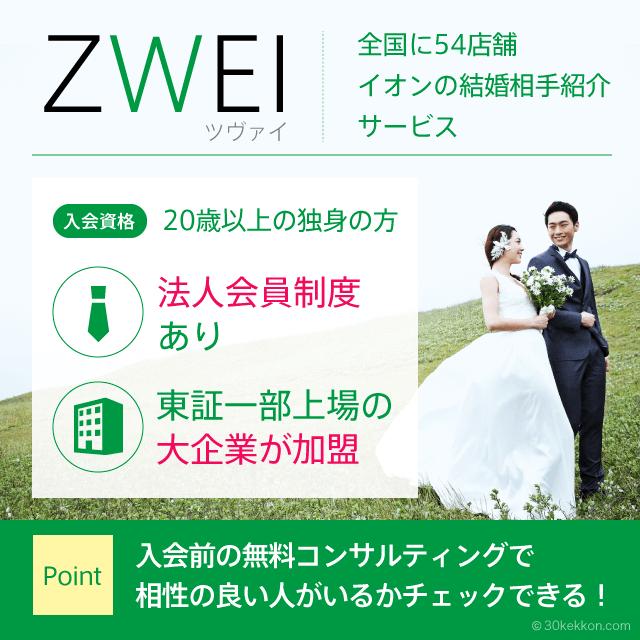 ツヴァイは国内最大規模の結婚相談所